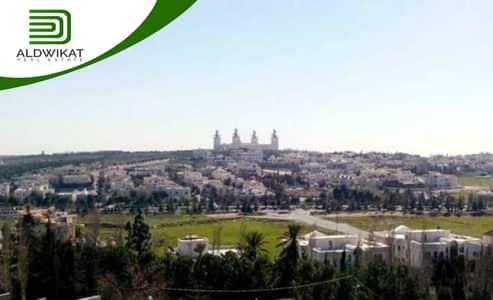 Residential Land for Sale in Dabouq, Amman - أرض 1040م2 ذات اطلالة جميلة للبيع بالقرب من دابوق، المنش