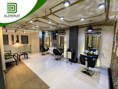 Shop for Sale in Um Al Summaq, Amman - Duplex ladies salon in Um Al Summaq for sale | 175 SQM