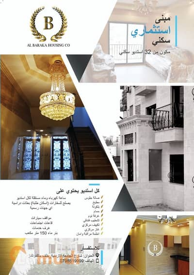 Residential Building for Rent in Jamaa Street, Amman - Photo