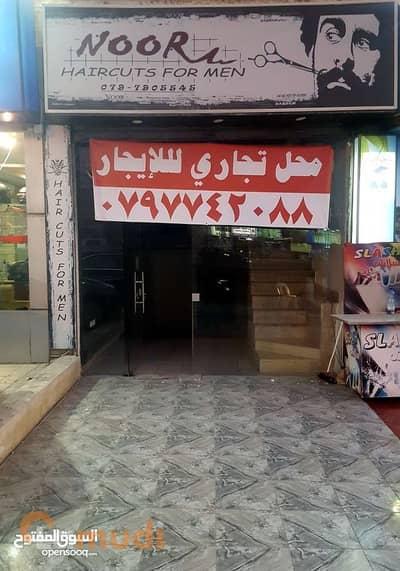 محل تجاري  للايجار في المدينة الرياضية، عمان - Photo