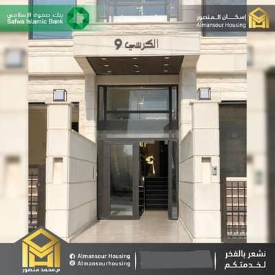 3 Bedroom Flat for Sale in Al Kursi, Amman - Luxury apartments for sale in Al Kursi area - Al Kursi 9 project