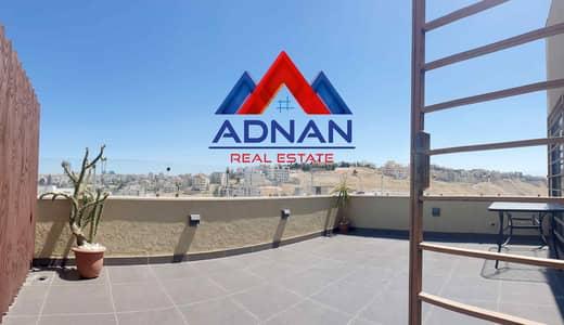 فلیٹ 3 غرف نوم للايجار في دير غبار، عمان - للإيجار شقة دوبلكس مفروشة مع ترس مطل في دير غبار