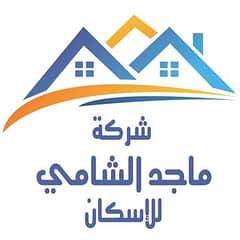 ماجد الشامي للاسكان