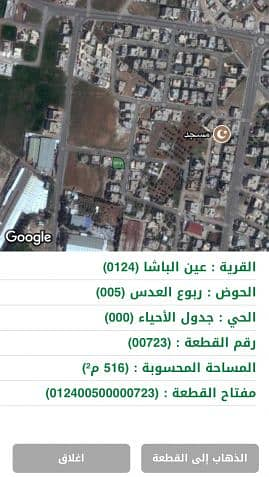 ارض سكنية  للبيع في عين الباشا، السلط - Photo