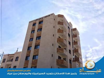 3 Bedroom Flat for Sale in Zarqa - Photo