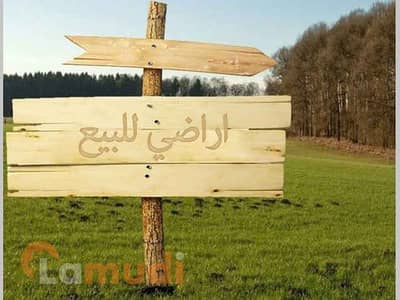Commercial Land for Sale in Irbid - Photo